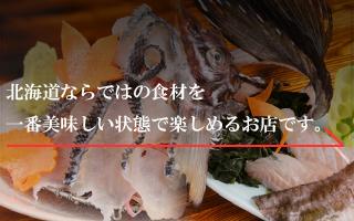 sp_北海道ならではの食材を 一番美味しい状態で楽しめるお店です。